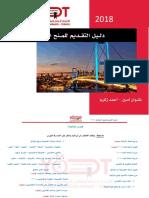 دليل التقديم للمنح التركية .pdf