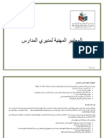 10.3_Professional Standards for Principals- Arabic.docx