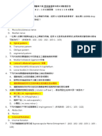 Copy of 骨科考古彙整