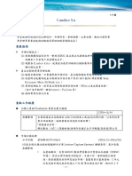 Candice Yu_SOHO_Resume_Chinese