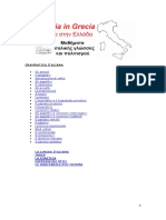 L' Italia in Grecia ,Grammatika Italiana