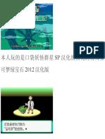 『口袋妖怪绿宝石』原创图文攻略【一周目+二周目】.doc
