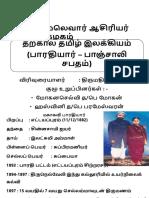 Panchali Sabatham Presentation