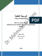 Methods for the Solution of Linear Programming Models     طرق حل نماذج البرمجة الخطية