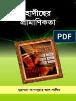 1. হাদিসের প্রমানিকতা.pdf