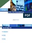 ITIL V3 Foundation 培训用资料