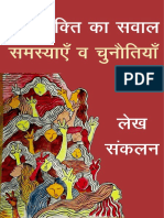 Booklet on Women Liberation (Hindi)