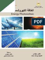 Solar PV Book Arabic