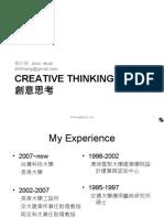 2010 創意思考課程簡介 Introduction to Creative Thinking Course