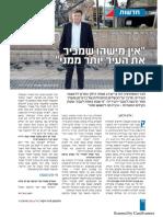 רמי גרינברג בראיון ל-המקומון 7.3