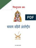 Shri Chitragupt Bhagwan Puja Vidhi-1