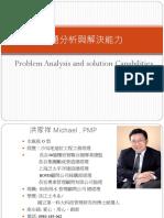 問題分析與解決pdf - 台南市政府