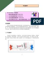 02 BCNB2023R_Unit_1.pdf