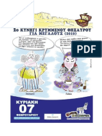 ΛΥΣΕΙΣ-ΓΡΙΦΟΙ - 2ο ΚΝΓ