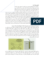 @EngSource_ اجرای چاه ارت.pdf