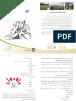 5- مهارات ادارة الضغوط