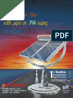 Final Solar Heaters Helioakmi