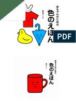 Cuento Akane Chan Iro Iro