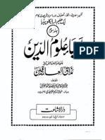 Ihya ul Uloom ud Deen Vol 3 By Imam Ghazali (r.a)