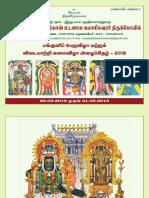 Panguni Festival 2018 Schedules / Sri Kapali Temple