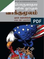 Oru Porulathara Adiyalin Opputhal Vaakumoolam(ஒரு பொருளாதார அடியாளின் ஒப்புதல் வாக்குமூலம்)