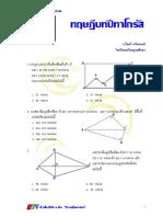 ทฤษฎีบทปีทาโกรัส.pdf