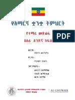 Amharic G11