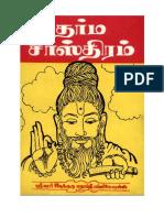 DharmaSastram Excerpts Paraheni Tharpanam