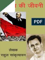 Lenin Biography Rahul Sankrityayan लेनिन [ एक जीवनी ]  राहुल सांकृत्यायन