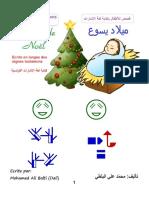 Christmas Story SignWriting