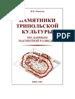 Koselev Asezarile culturii Tripolie pe baza datelor magnetice.pdf