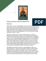 Citanka o svetom kralju Jovanu Vladimiru.pdf