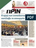 Εφημερίδα ΠΡΙΝ, 4.3.2018 | αρ. φύλλου 1368