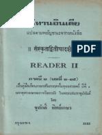 น_ทานอ_นเด_ย แปลจาก Reader.pdf