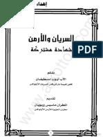 السريان والارمن..شهادة مشتركة.pdf