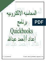 Quickbooks Finncial ERP Explanation
