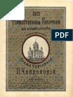 1812Ouverture.pdf