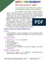 Tnpsc VAO Village Admin Notes in Tamil Part 13 - TNPSCLINK