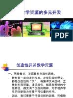 语文教学资源的多元开发