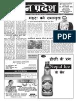 Appan pradesh_27_11_2074