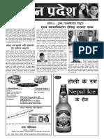 Appan Pradesh 7-11-2074