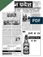 Appan Pradesh 09-11-2074