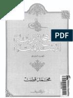 منهج التربية الاسلامية -- محمد قطب