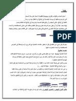 ملف كامل الشدات الخشبية للاسقف والاعمدة والقواعد.doc