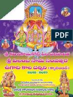 Telugu Calander 2018