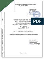 ТПЭ КЭС Информация Для Проектирования