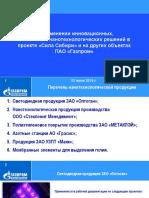 Доклад Газпромпроектирование Андреев Применение в Проекте Сила Сибири Нанотехнологической Продукции ОСПТ Reline