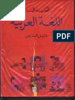 دليل الأستاذ مرجع المفيد في اللغة العربية للمستوى الأول