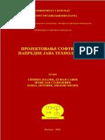 KnjigaProjektovanjeSoftveraNapredneJavaTehnologije