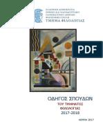 OdigosSpoydon_2017-2018_Tm.Filologias.pdf